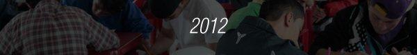 boton-entrada-apadrina-un-niño-2012